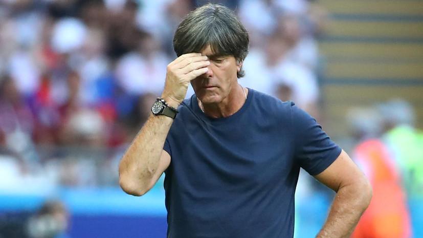 Лёв ответил на вопрос о своей возможной отставке с должности главного тренера сборной Германии