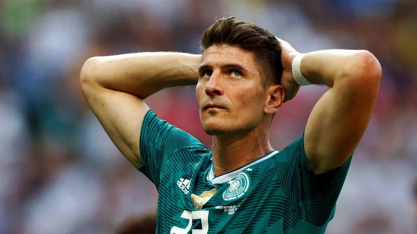 Футболист Гомес назвал заслуженным вылет Германии с ЧМ-2018
