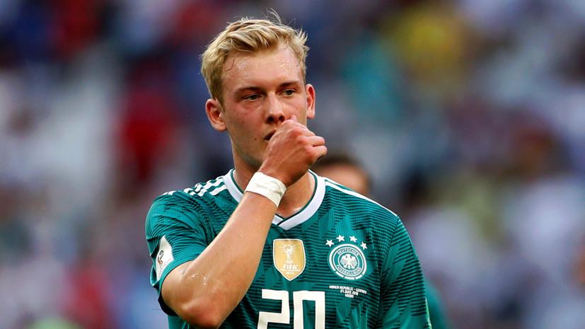 Футболист сборной Германии Брандт: не только Лёв виноват в вылете с ЧМ-2018