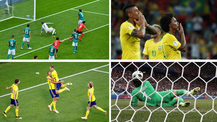 Сенсация от Южной Кореи, триумф Швеции и успех Бразилии: главные моменты матчей 14-го дня ЧМ-2018 по футболу