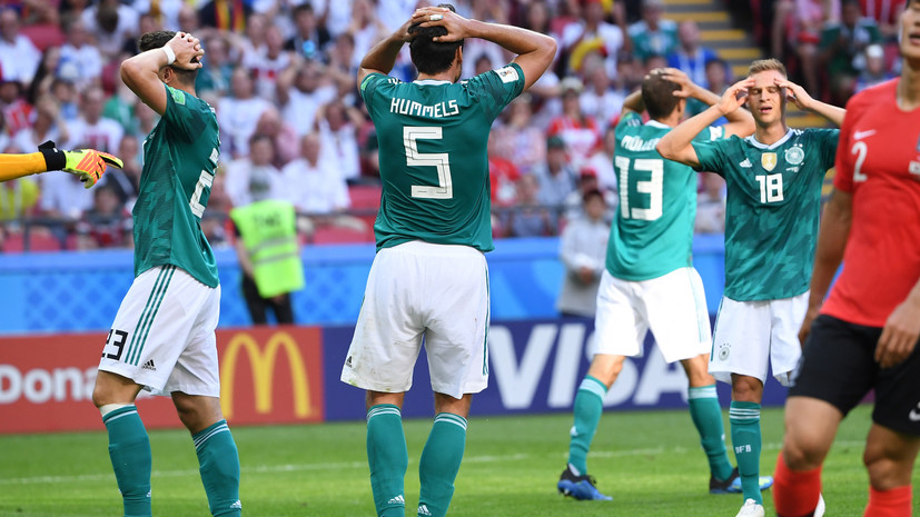 «Прощай, бундестим»: как в мире отреагировали на сенсационный вылет сборной Германии с ЧМ-2018