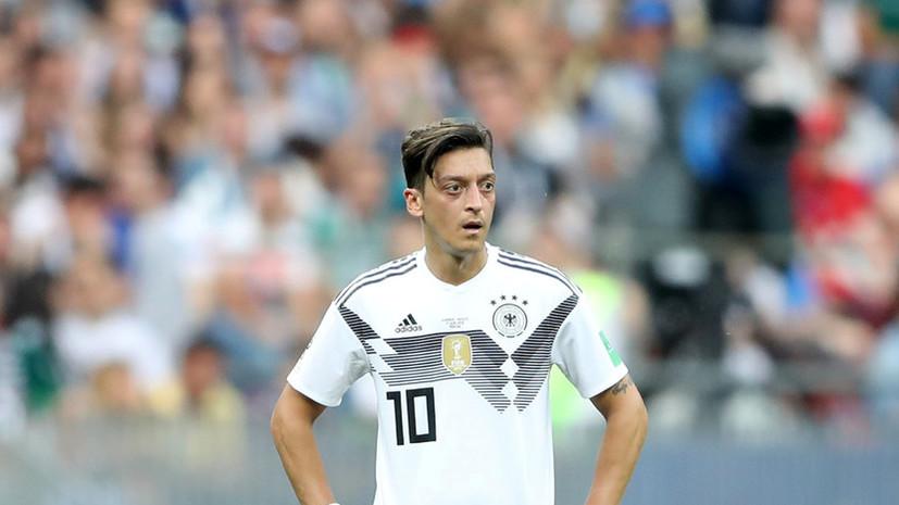 СМИ: Футболист сборной Германии Озил устроил перепалку с болельщиком после матча с Южной Кореей