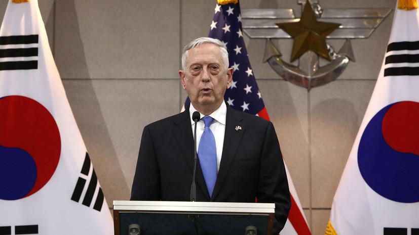 Мэттис: США сохранят численность своего военного контингента в Южной Корее