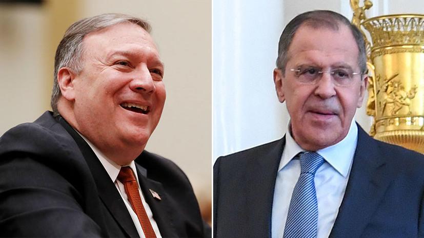 Россия и США прорабатывают встречу Лаврова и Помпео