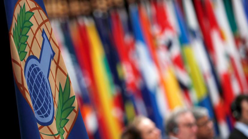 В МИД заявили, что Россия не признаёт расширение полномочий ОЗХО