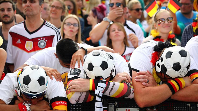 «Не наш чемпионат»: как в Германии отреагировали на поражение национальной команды