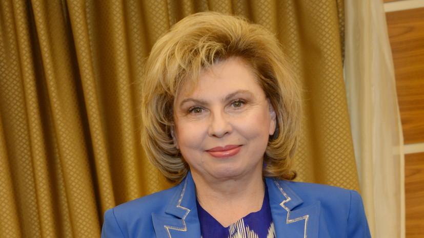 Москалькова рассказала о встрече с Сенцовым