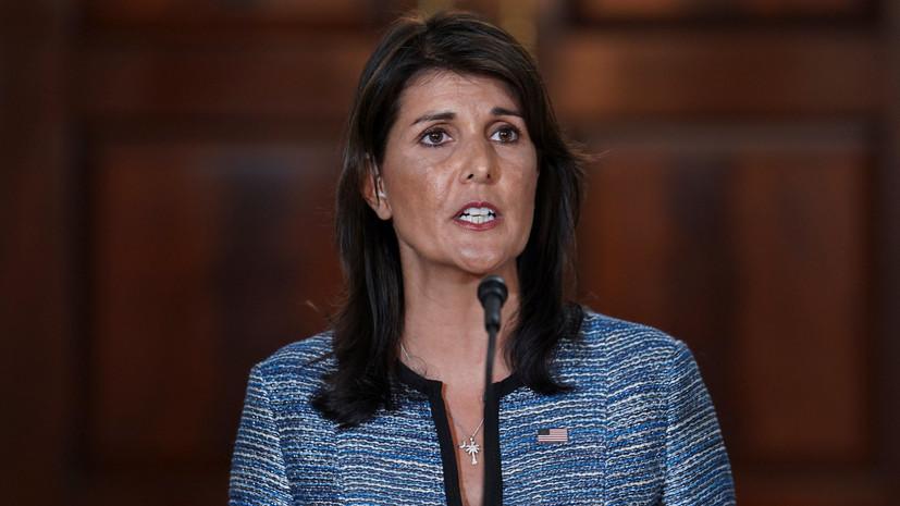 Хейли назвала Иран «ещё одной Северной Кореей»