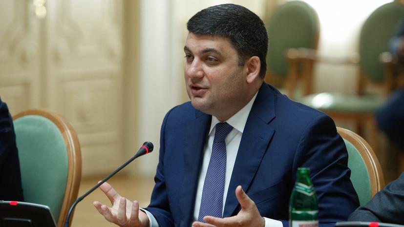 Гройсман предложил усилить полномочия украинского премьера