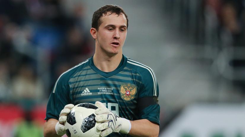 Лунёв поделился ожиданиями от матча с Испанией на ЧМ-2018 по футболу