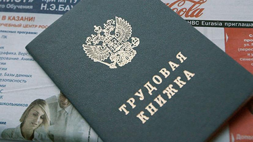 Медведев рассказал, когда в России будут введены электронные трудовые книжки