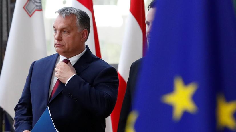 Премьер Венгрии призвал власти ЕС положить конец «нашествию мигрантов в Европу»