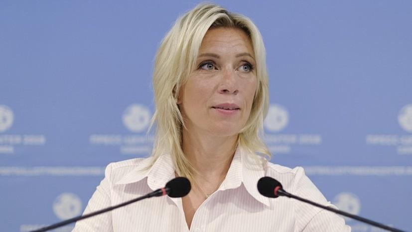 Захарова назвала бесчеловечными новые санкции Украины против России
