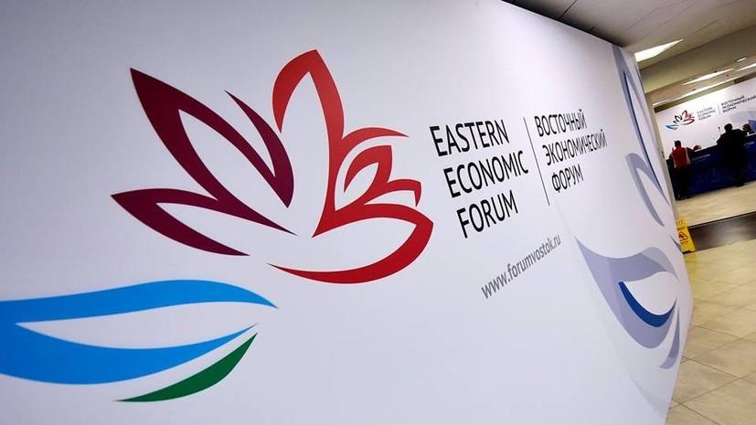 Названа ключевая тема ВЭФ-2018
