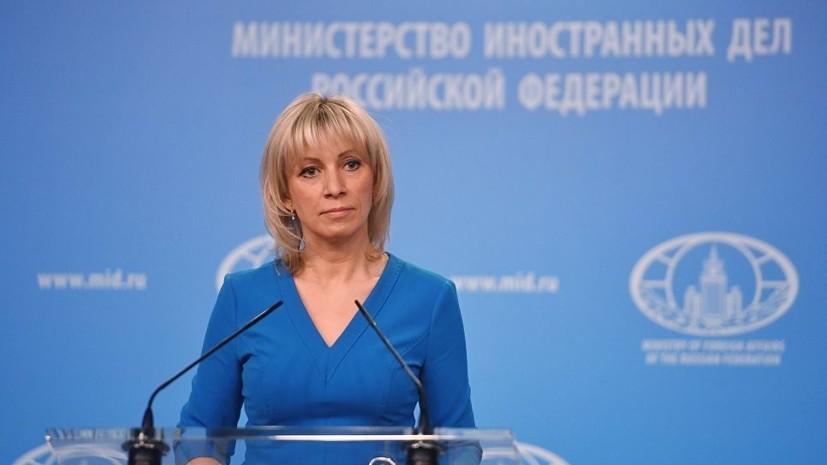 Захарова прокомментировала договорённость о встрече Путина и Трампа