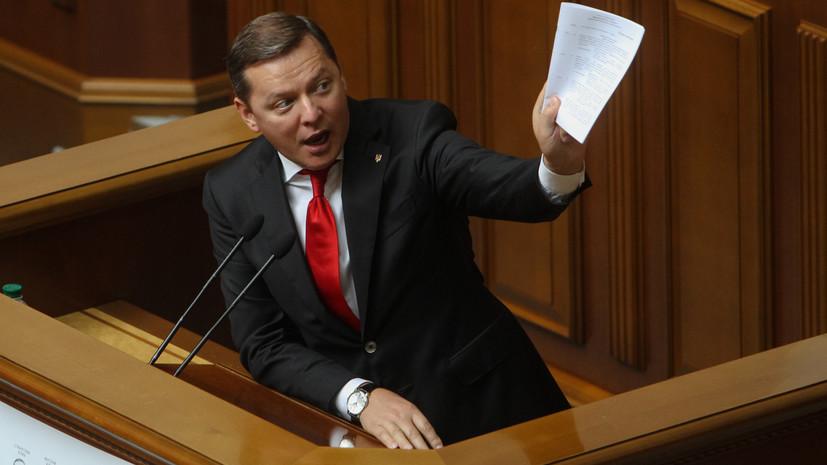 Ляшко предложил упразднить должность премьер-министра Украины