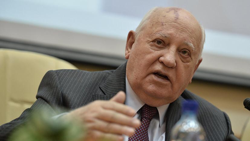 Горбачёв прокомментировал готовящуюся встречу президентов России и США