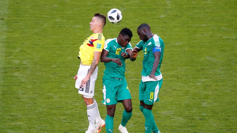 Колумбия обыграла Сенегал и пробилась в 1/8 финала ЧМ-2018