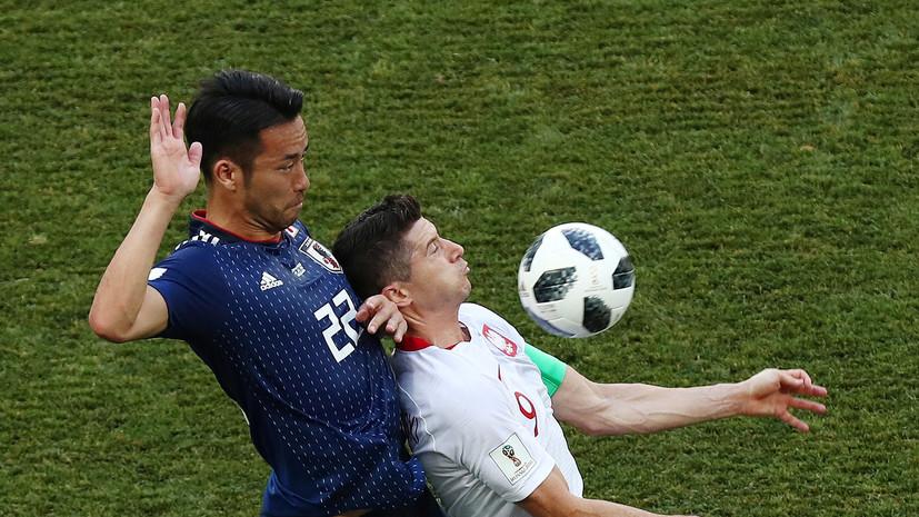 Польша обыграла Японию в матче ЧМ-2018
