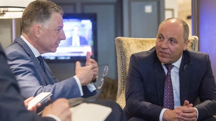 Волкер обсудил с Парубием переговоры с Россией