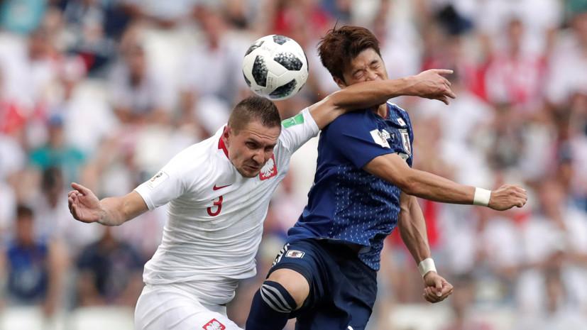 Видеообзор матча ЧМ-2018 по футболу Япония — Польша