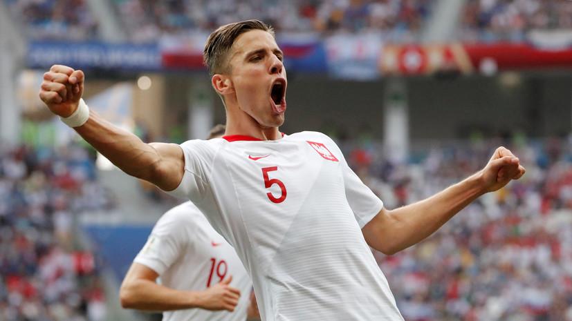 Беднарек получил приз самого лучшего игрока матча Япония — Польша