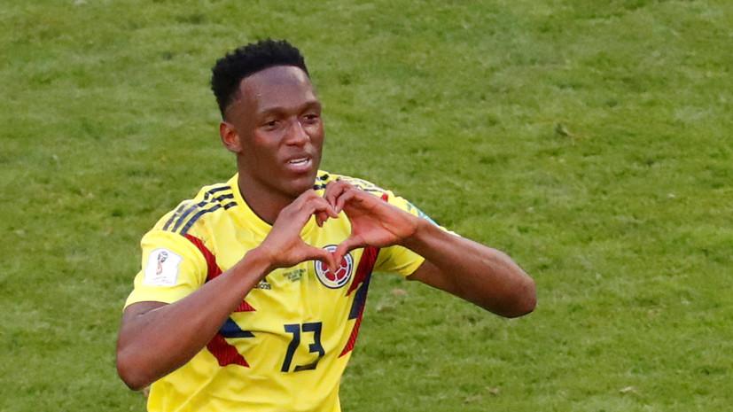 Мина признан лучшим игроком матча Сенегал — Колумбия