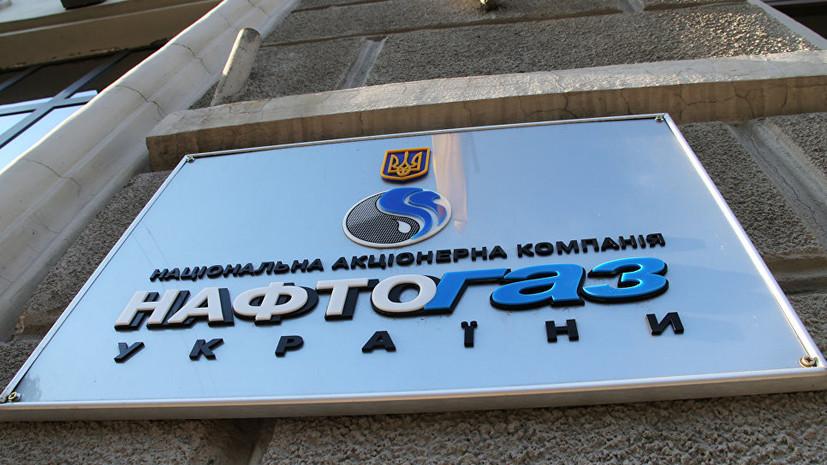«Нафтогаз» оспорит приостановку решения по спору с «Газпромом»