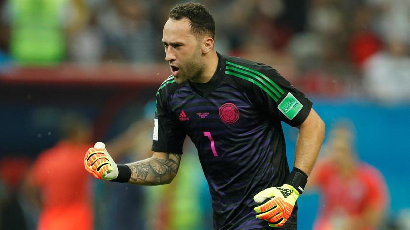 Оспина заявил, что выход в плей-офф ЧМ-2018 был целью сборной Колумбии