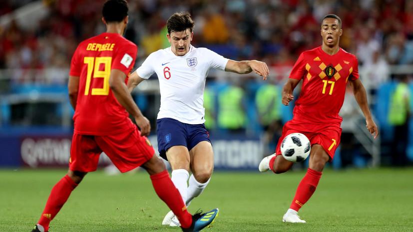Сборная Бельгии обыграла Англию в матче ЧМ-2018
