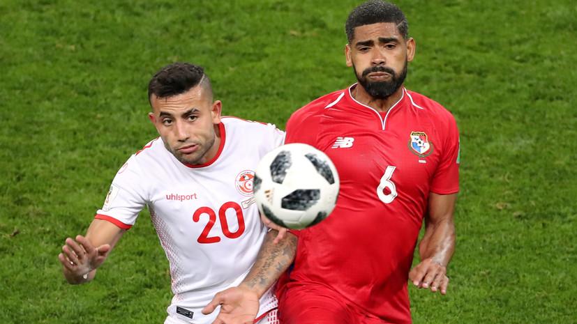 Сборная Туниса одержала волевую победу над Панамой в матче ЧМ-2018
