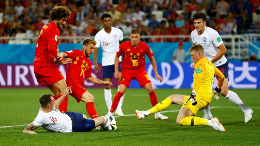 Без потерь: сборная Бельгии обыграла Англию и вышла из группы G ЧМ-2018 с первого места
