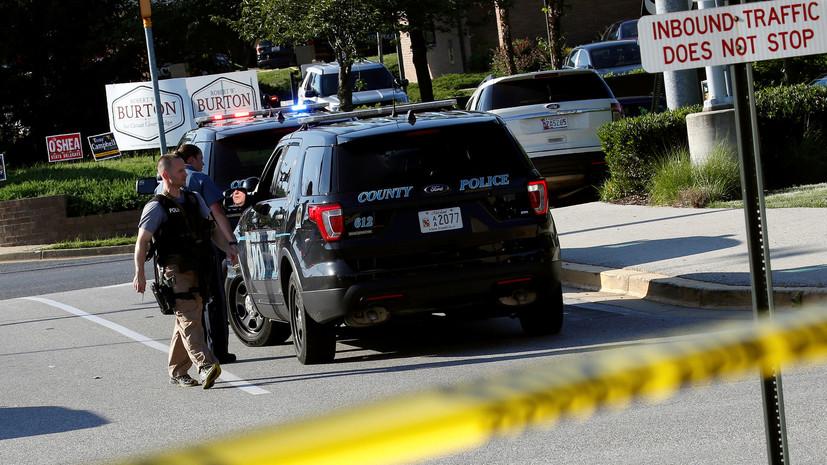 Атака в Мэриленде: что известно о стрельбе в редакции американского издания Capital Gazette
