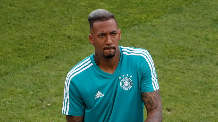 Боатенг назвал выступление немецкой сборной на ЧМ-2018 катастрофой