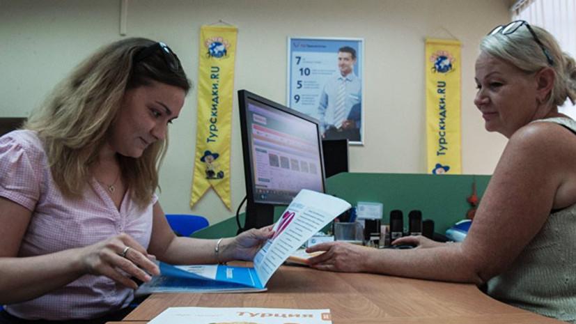 В Ростуризме оценили поручение Медведева о компенсации стоимости турпутёвок в Россию