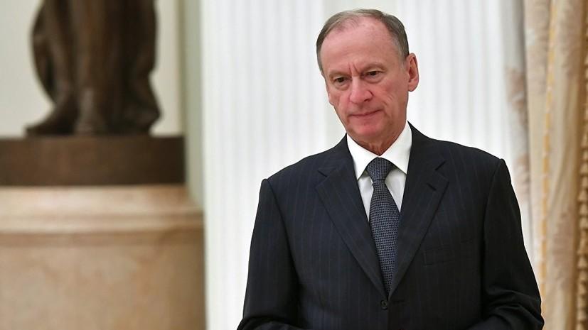 Патрушев призвал БРИКС создать единый фронт для борьбы со стремлением ряда стран к гегемонии