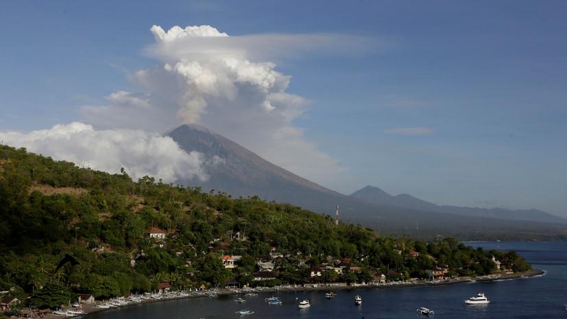 Ростуризм проинформировал туристов об извержении вулкана на Бали
