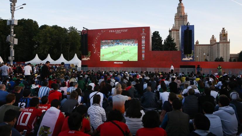 Фестиваль болельщиков ЧМ-2018 посетили более 5 млн человек