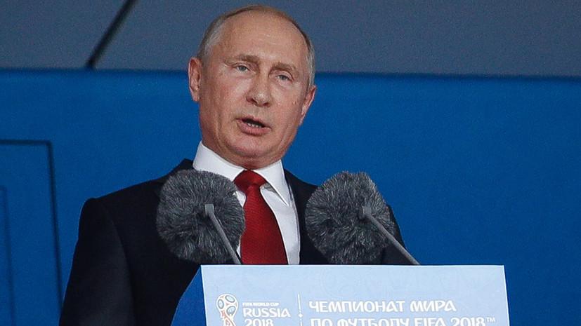 Путин не посетит матч 1/8 финала ЧМ-2018 Испания — Россия