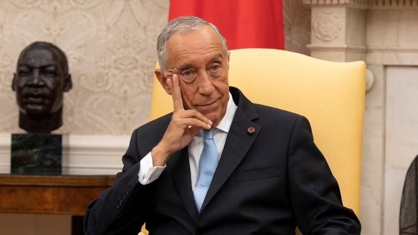Президент Португалии посетит матч сборной с Уругваем на ЧМ-2018