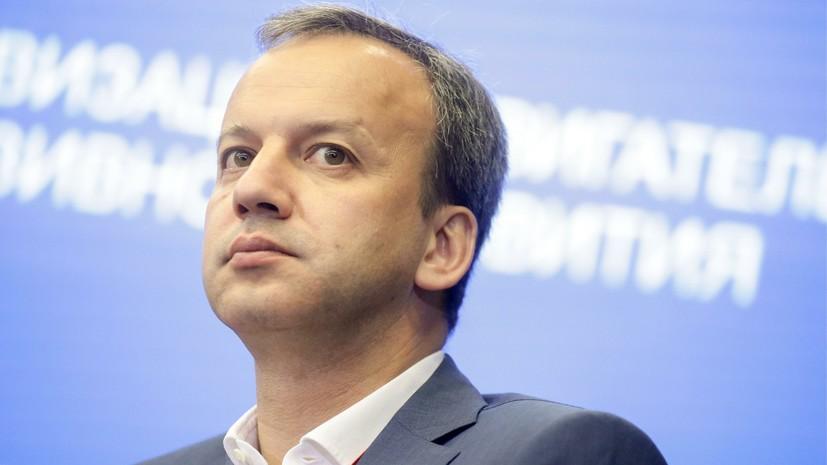 Дворкович официально объявил о выдвижении своей кандидатуры на выборы президента ФИДЕ