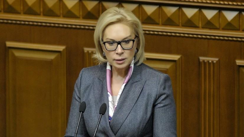 Омбудсмен Украины заявила о готовности обмена заключёнными с Россией