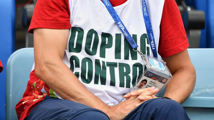 В ФИФА сообщили, что не выявили нарушений антидопинговых правил на групповом этапе ЧМ-2018