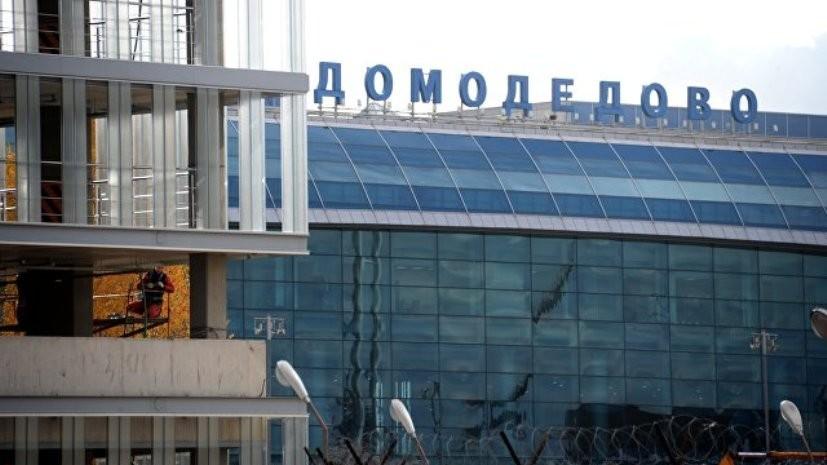 Полиция проводит проверку после ложного сообщения о бомбе в Домодедове