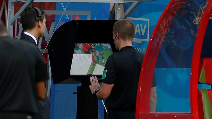 Бузакка оценил работу VAR на групповом этапе ЧМ-2018 по футболу