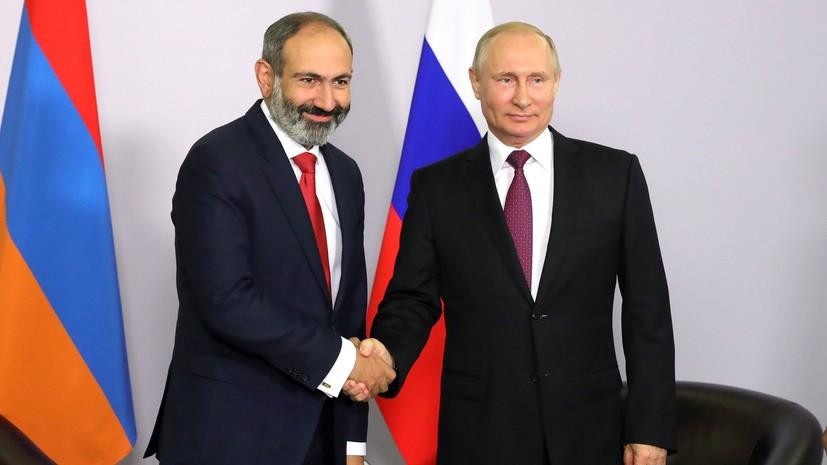 Пашинян: Армения заинтересована в динамично развивающихся отношениях с Россией