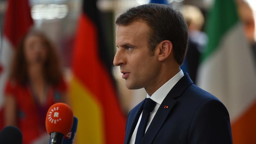 Макрон заявил, что ЕС не ведёт агрессивной политики в отношении России