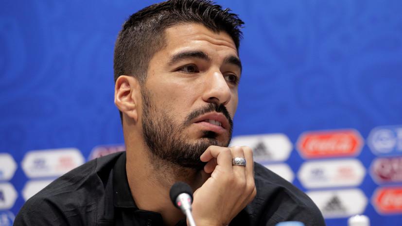Форвард сборной Уругвая Суарес рассказал о конкуренции с партнёром по команде Кавани