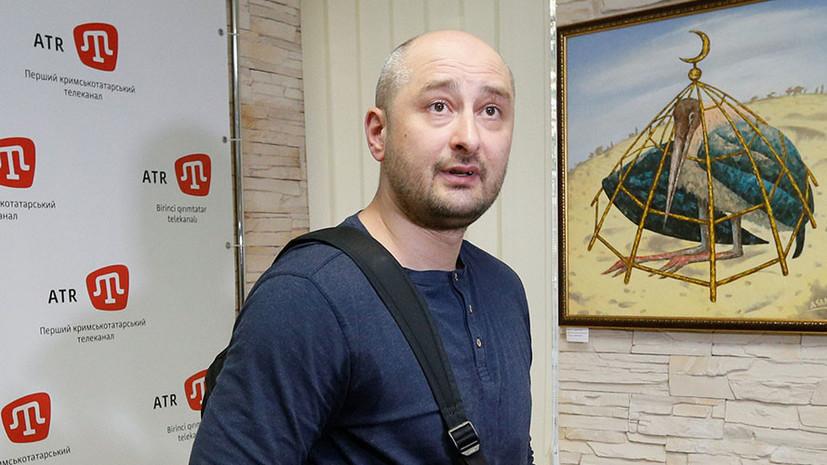 Бабченко рассказал, как перед инсценировкой своего убийства он тренировался падать