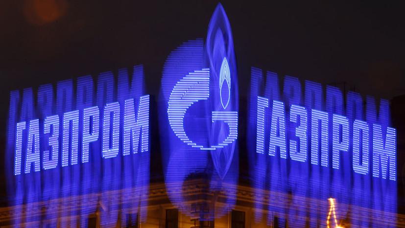Стокгольмский суд приступил к формированию трибунала для рассмотрения иска «Газпрома»